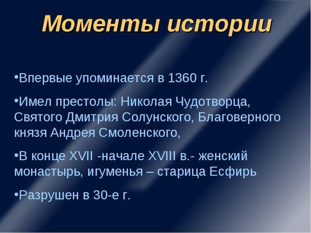 Впервые упоминается в 1360 г. Имел престолы: Николая Чудотворца, Святого Дмит...