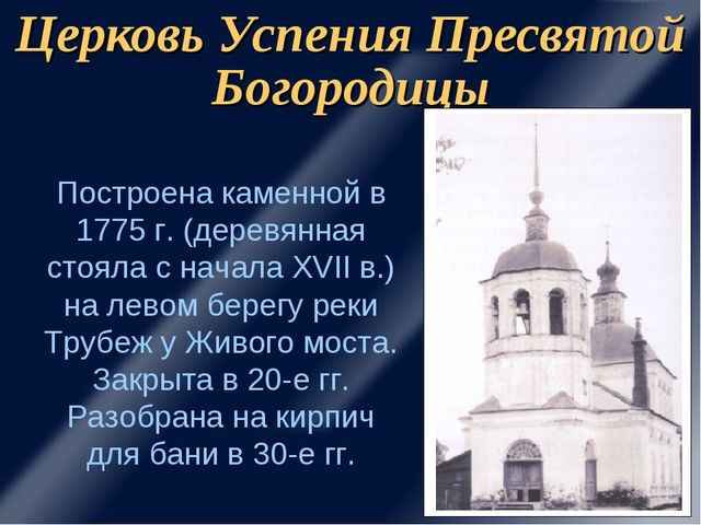 Церковь Успения Пресвятой Богородицы Построена каменной в 1775 г. (деревянная...