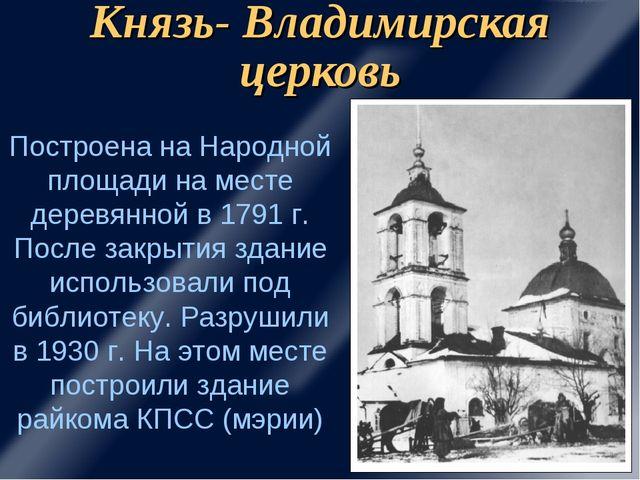 Князь- Владимирская церковь Построена на Народной площади на месте деревянной...