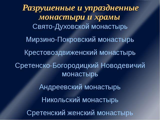 Разрушенные и упраздненные монастыри и храмы Свято-Духовской монастырь Мирзин...