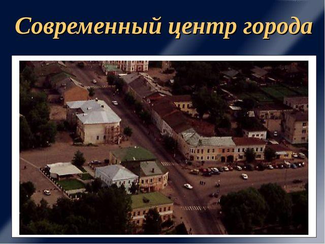 Современный центр города