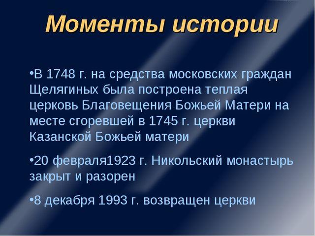 В 1748 г. на средства московских граждан Щелягиных была построена теплая церк...