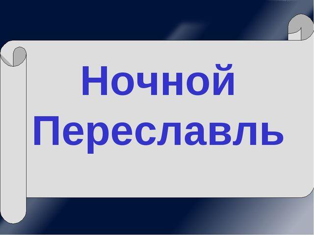 Ночной Переславль