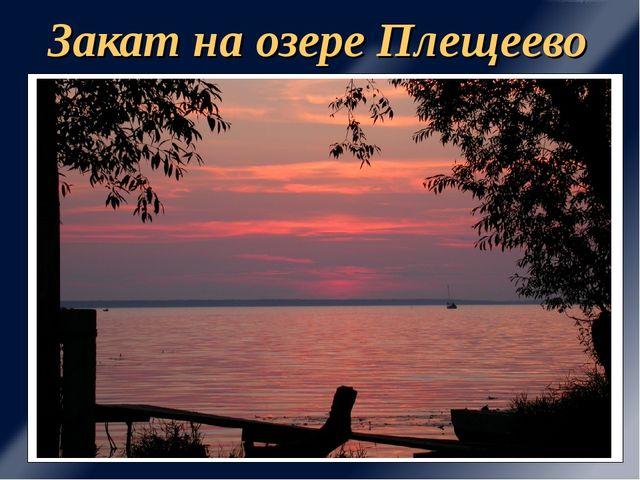 Закат на озере Плещеево