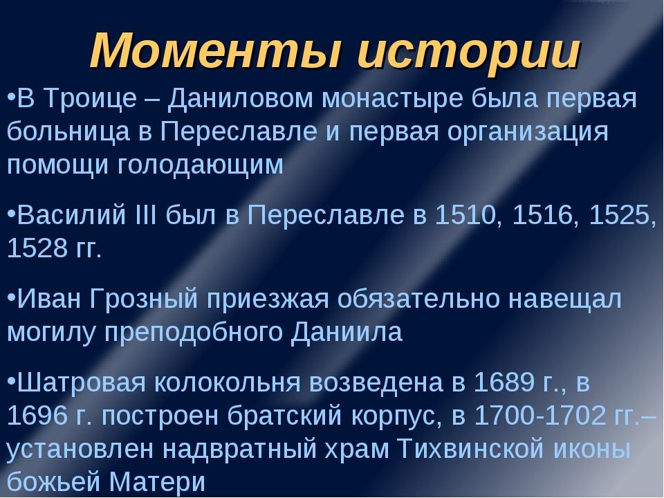 В Троице – Даниловом монастыре была первая больница в Переславле и первая орг...