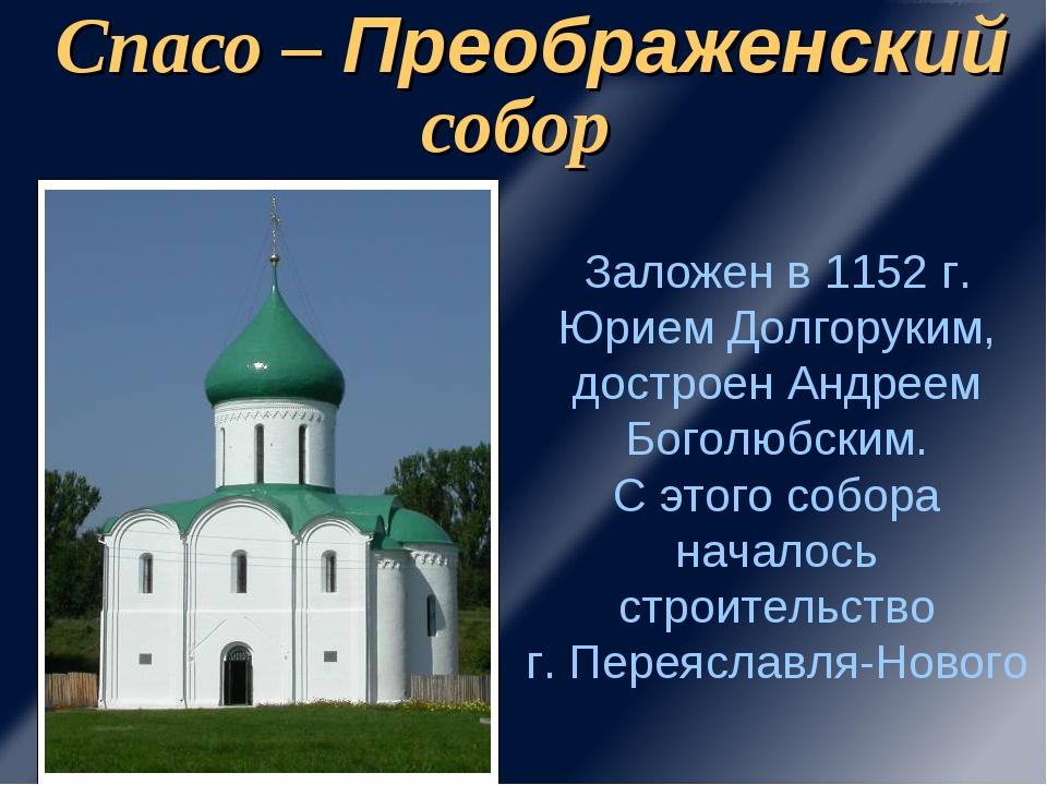Спасо – Преображенский собор Заложен в 1152 г. Юрием Долгоруким, достроен Анд...