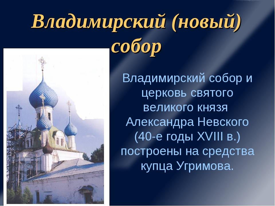 Владимирский (новый) собор Владимирский собор и церковь святого великого княз...