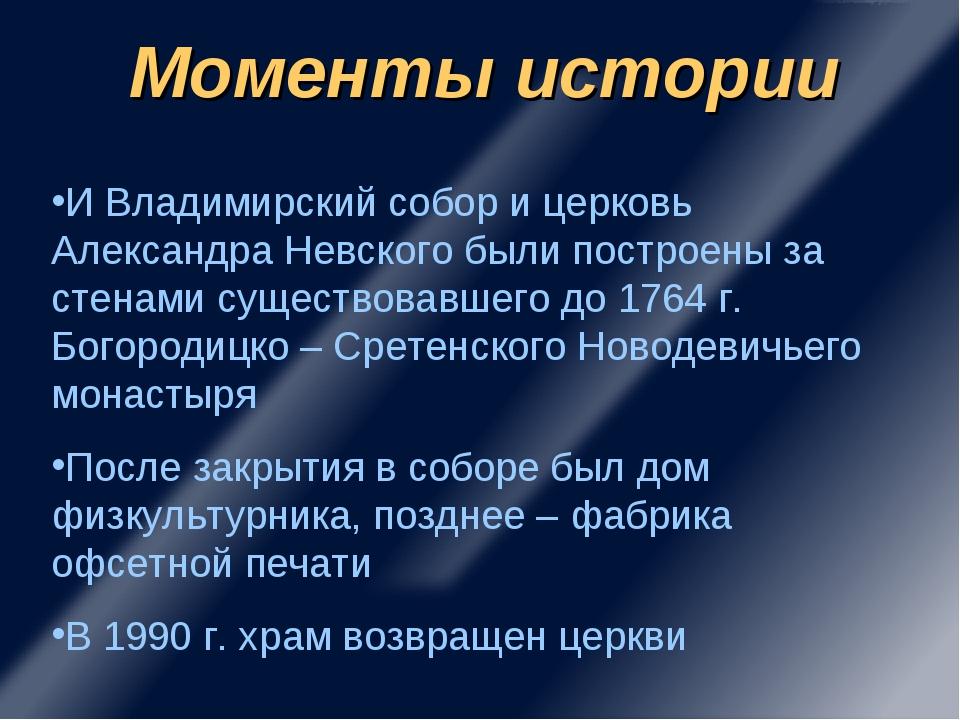 И Владимирский собор и церковь Александра Невского были построены за стенами...