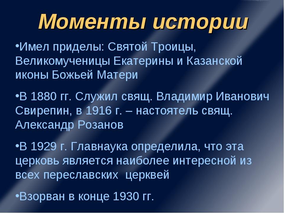 Имел приделы: Святой Троицы, Великомученицы Екатерины и Казанской иконы Божье...