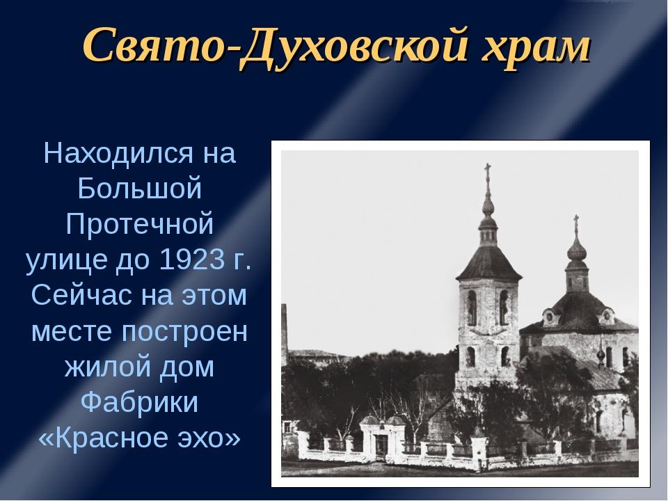 Свято-Духовской храм Находился на Большой Протечной улице до 1923 г. Сейчас н...