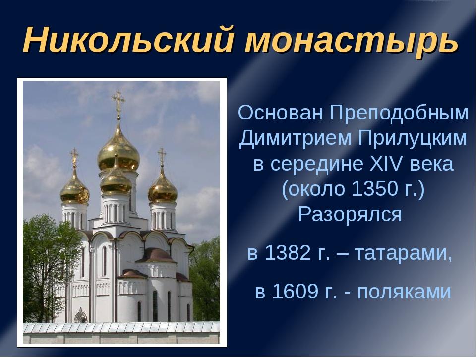Никольский монастырь Основан Преподобным Димитрием Прилуцким в середине XIV в...