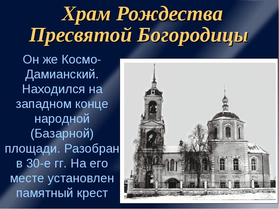Храм Рождества Пресвятой Богородицы Он же Космо-Дамианский. Находился на зап...