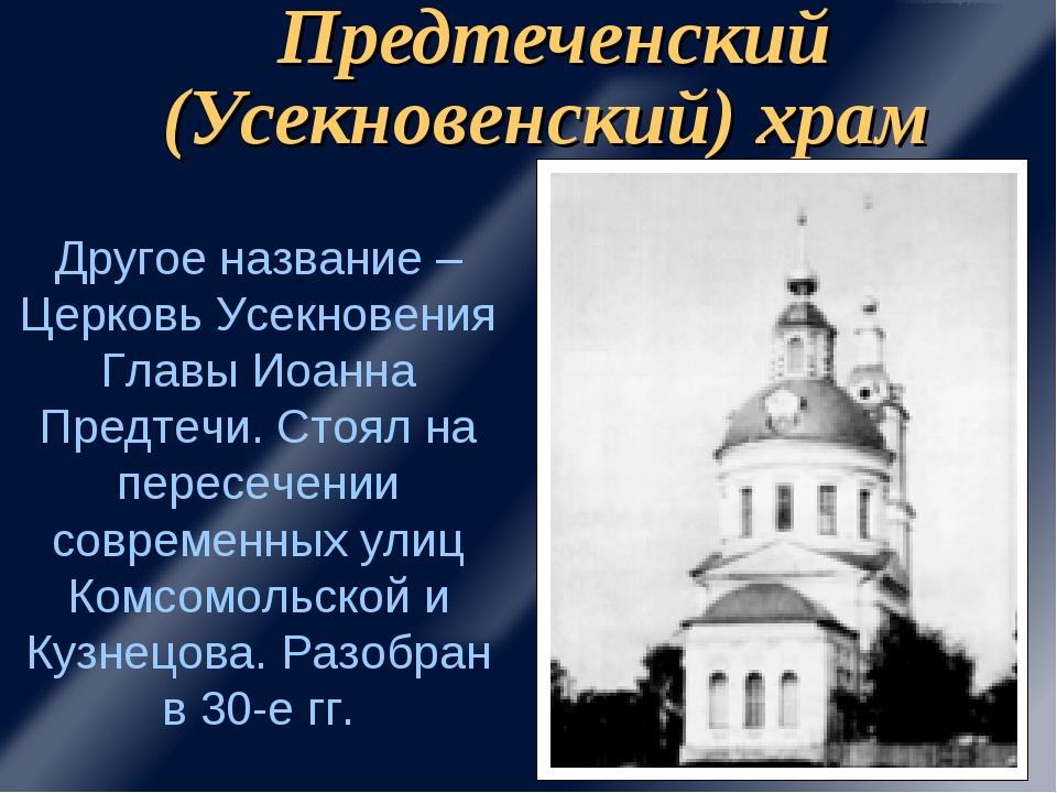 Предтеченский (Усекновенский) храм Другое название – Церковь Усекновения Глав...