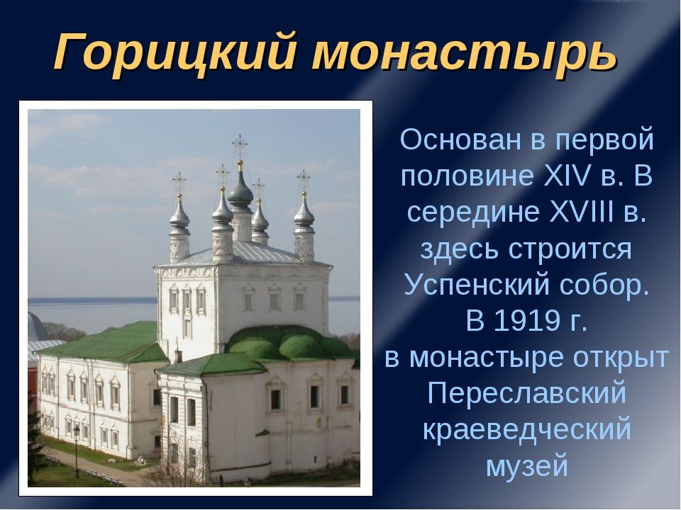 Горицкий монастырь Основан в первой половине XIV в. В середине XVIII в. здесь...