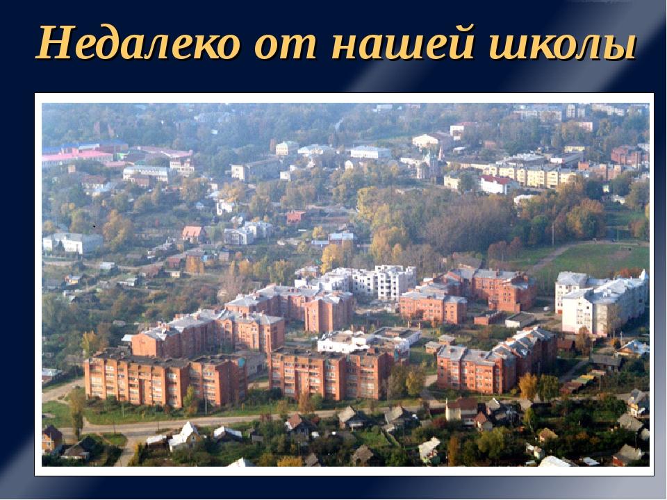 Недалеко от нашей школы