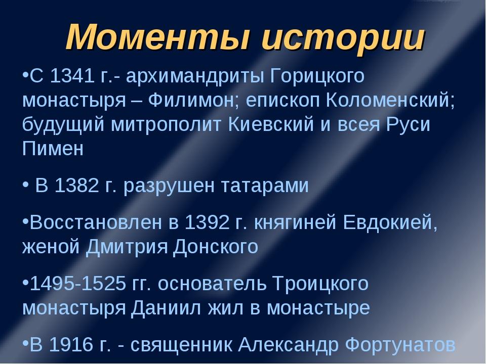 С 1341 г.- архимандриты Горицкого монастыря – Филимон; епископ Коломенский; б...