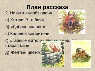 План рассказа 2. Никита «живёт один» а) Кто живёт в бочке б) «Доброе солнце»