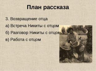 План рассказа 3. Возвращение отца а) Встреча Никиты с отцом б) Разговор Никит