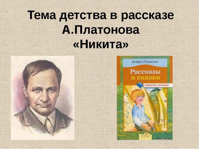 Тема детства в рассказе А.Платонова «Никита»
