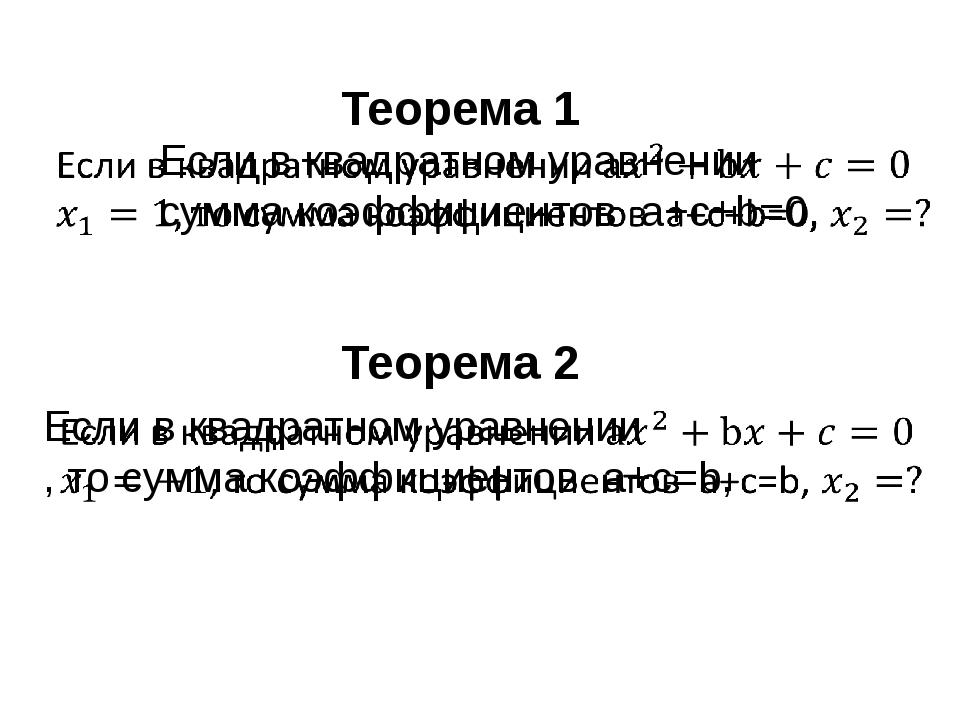 Теорема 1 Теорема 2