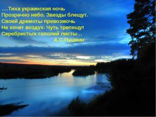 ….Тиха украинская ночь Прозрачно небо. Звезды блещут. Своей дремоты превозмоч