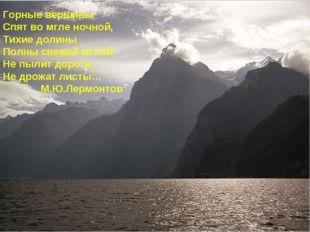 Горные вершины Спят во мгле ночной, Тихие долины Полны свежей мглой: Не пылит