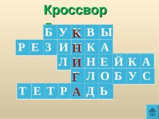 Кроссворд К Н И Г А      БУКВЫ РЕЗИНКА Л