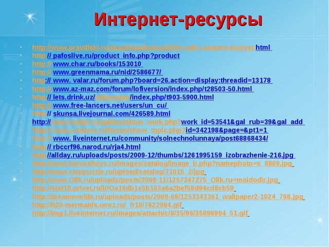 Интернет-ресурсы http://www.pravdiski.ru/skazki/audioskazki/92-volk-i-semero-...