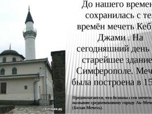 До нашего времени сохранилась с тех времён мечеть Кебир-Джами . На сегодняшни