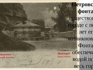 - Петровский фонтан существовал в городе с первых лет его возникновения. Фонт