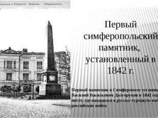 Первый симферопольский памятник, установленный в 1842 г. Первый памятник в Си