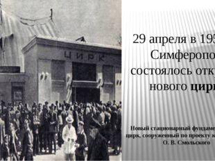 29 апреля в 1958 г. в Симферополе состоялось открытие нового цирка. Новый ста
