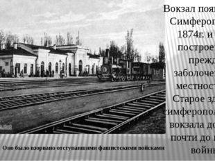 Вокзал появился в Симферополе в 1874г. и был построен на прежде заболоченной