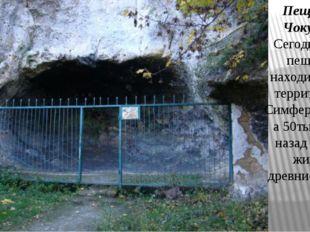 Пещера Чокурча Сегодня эта пещера находится на территории Симферополя, а 50т