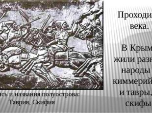 Проходили века. В Крыму жили разные народы и киммерийцы, и тавры, и скифы. Ме
