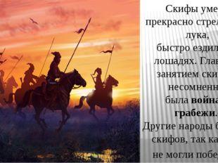 Скифы умели прекрасно стрелять из лука, быстро ездили на лошадях. Главным зан