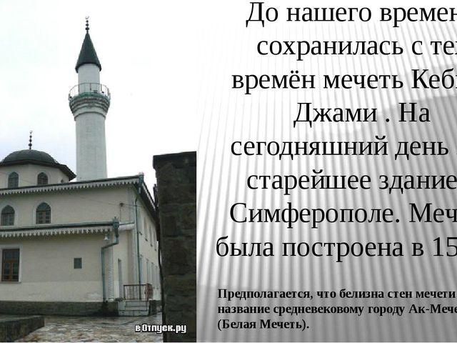 До нашего времени сохранилась с тех времён мечеть Кебир-Джами . На сегодняшни...