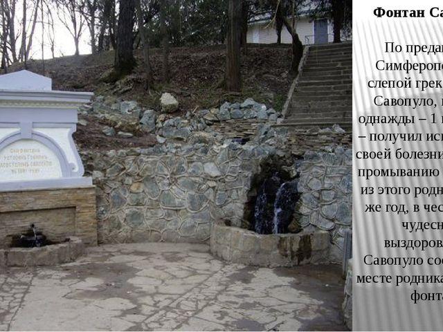 Фонтан Савопуло По преданию, в Симферополе жил слепой грек Апостол Савопуло,...