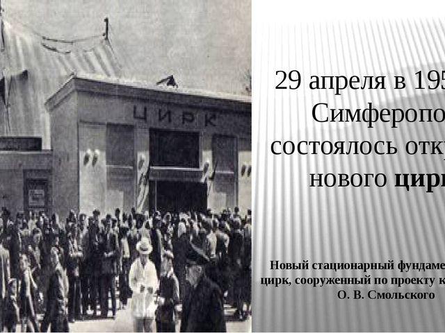 29 апреля в 1958 г. в Симферополе состоялось открытие нового цирка. Новый ста...