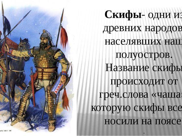 Скифы- одни из древних народов, населявших наш полуостров. Название скифы про...