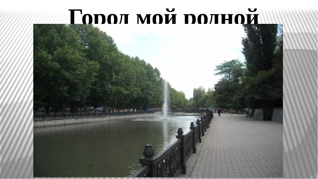Город мой родной