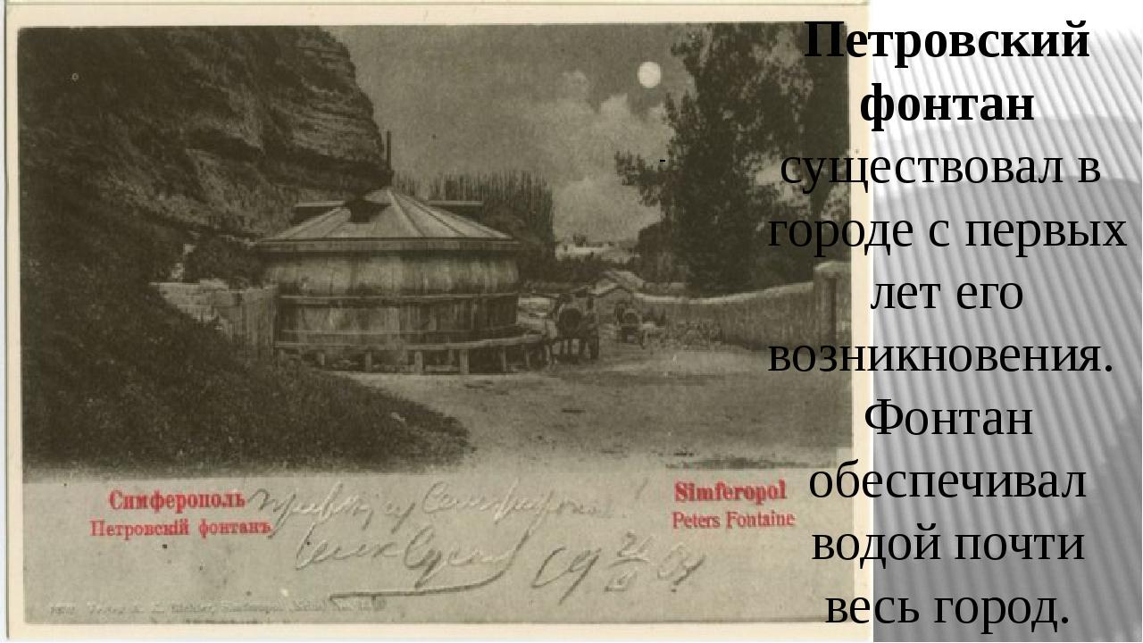 - Петровский фонтан существовал в городе с первых лет его возникновения. Фонт...
