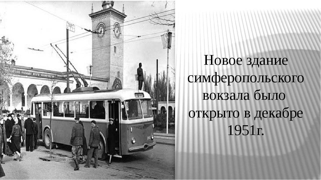 Новое здание симферопольского вокзала было открыто в декабре 1951г.