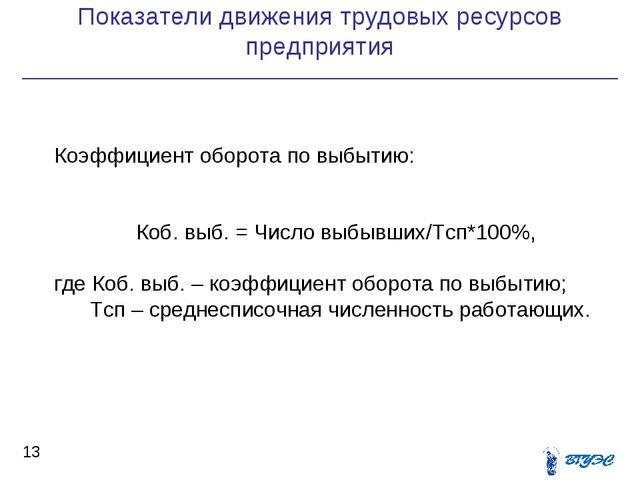 Показатели движения трудовых ресурсов предприятия *   Коэффициент оборота п...