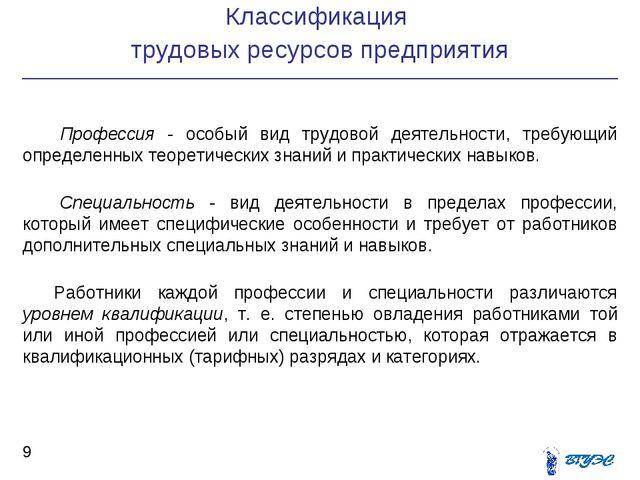 Классификация трудовых ресурсов предприятия *  Профессия - особый вид трудо...