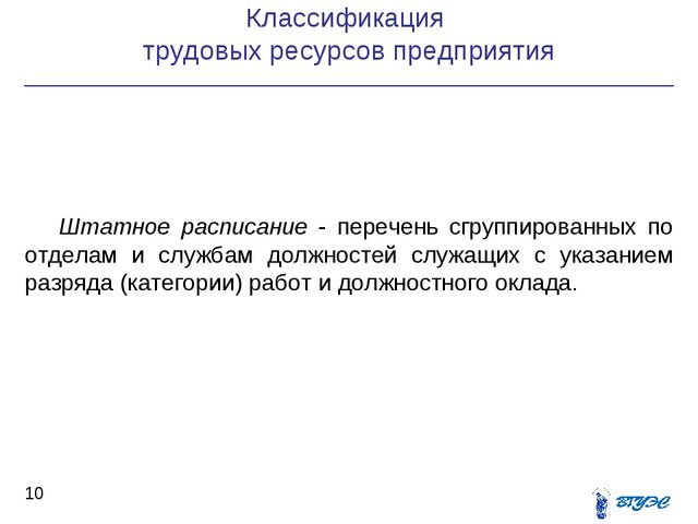 Классификация трудовых ресурсов предприятия * Штатное расписание - перечень с...