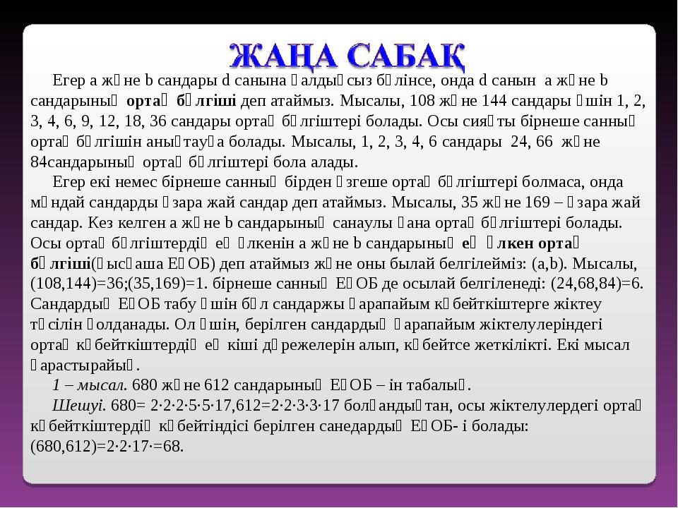 Егер a және b сандары d санына қалдықсыз бөлінсе, онда d санын а және b санд...