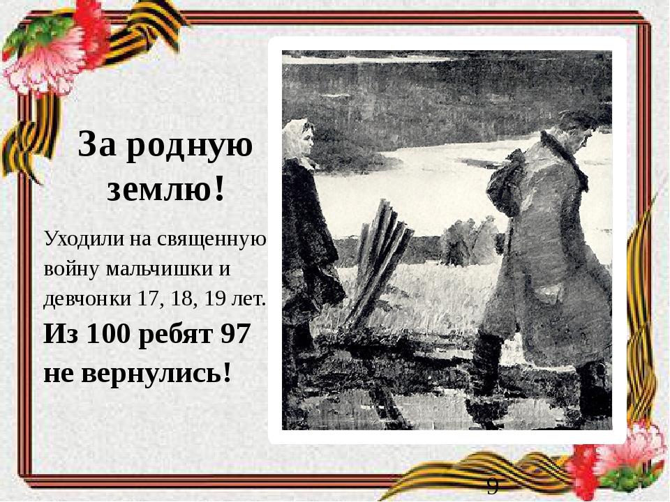 За родную землю! Уходили на священную войну мальчишки и девчонки 17, 18, 19 л...