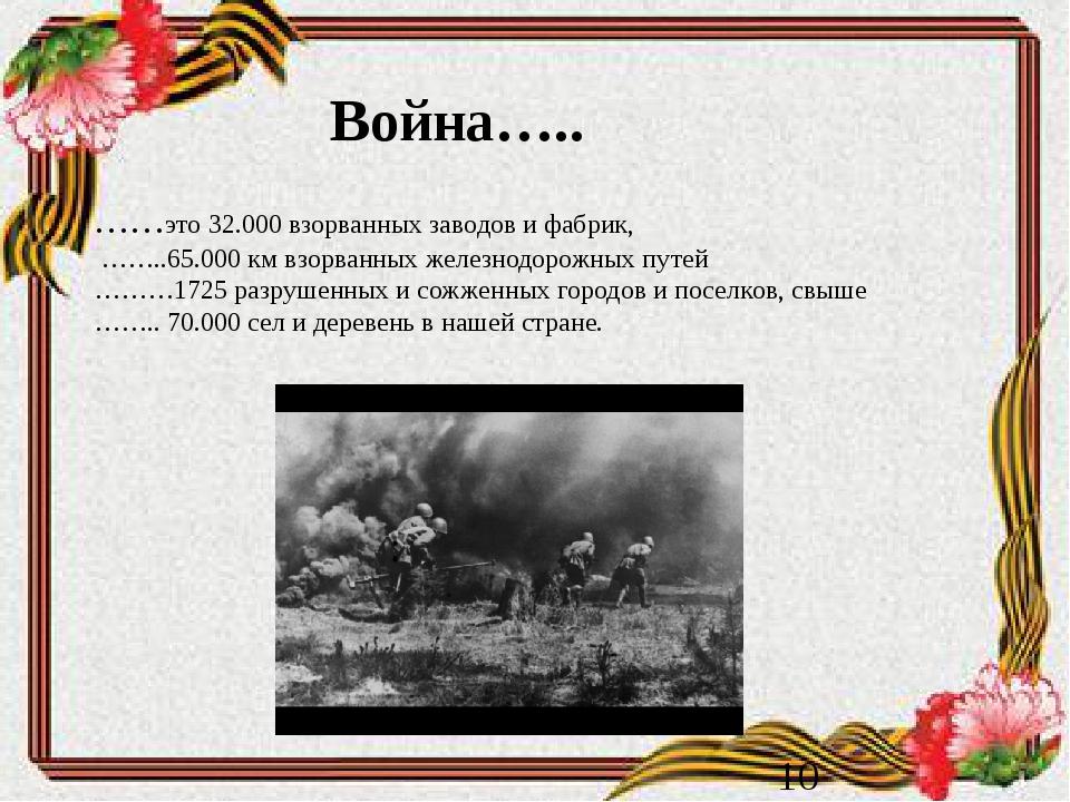 Война….. ……это 32.000 взорванных заводов и фабрик, ……..65.000 км взорванных ж...