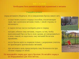 МЕТАНИЕ Необходимо быть внимательным при упражнениях в метании Учащийся долже